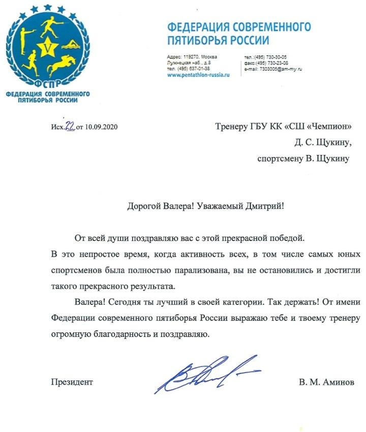 Поздравление_Щукин