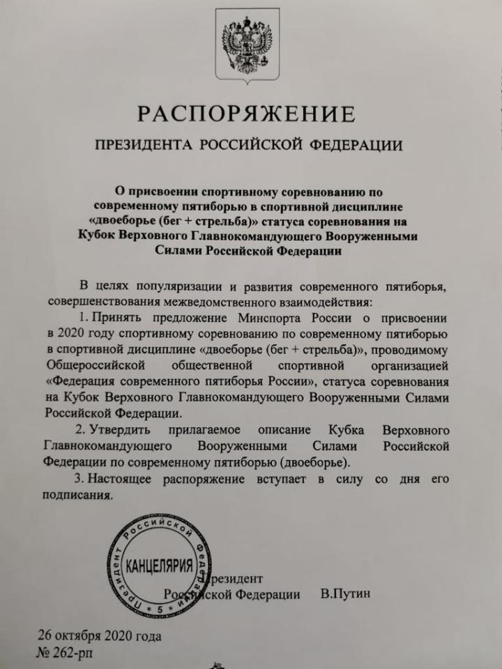 Распоряжение Президента РФ
