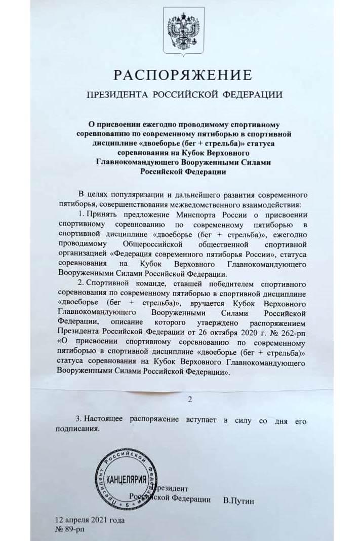 Кубок Верховного Главнокомандующего-приказ